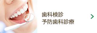 歯科検診・予防歯科診療